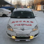 Автошкола Читинского района Забайкальского края